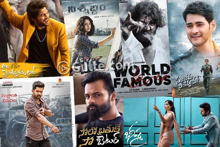List Of Top 5 Best Telugu Movies in 2020
